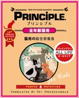 猫用プリンシプル オールライフ 2.4kg(800g×3袋)