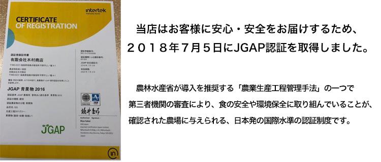当店はお客様に安心・安全をお届けするため、2018年7月5日にJGAP認証を取得しました。 農林水産省が導入を推奨する「農業生産工程管理手法」の一つで第三者機関の審査により、食の安全や環境保全に取り組んでいることが、確認された農場に与えられる、日本発の国際水準の認証制度です。