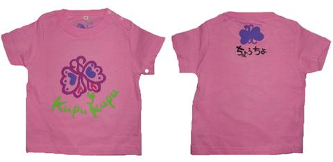 蝶々インドネシア語Tシャツ