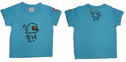 象タイ語Tシャツ