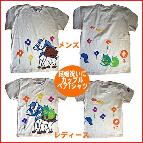 馬蛙ペアルックTシャツ ペア割引!ペアルックで買うとお得!