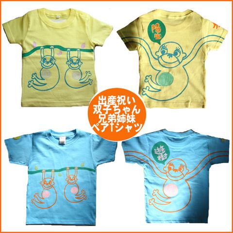 今年の干支!申年のお子様へウータン兄弟 姉妹 お揃いTシャツ 手をつなぐとウータンが繋がる!2送料無料