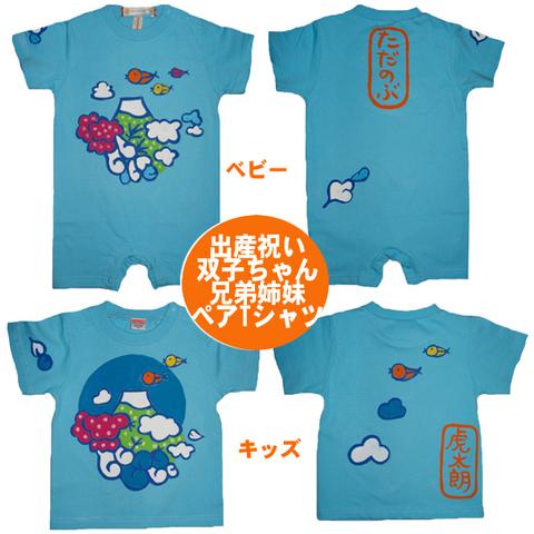 富士山ペアルックTシャツロンパース兄弟 姉妹 お揃いペア割引!ペアルックで買うとお得!