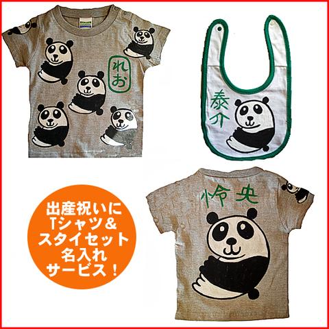 名入れTシャツ出産祝い ベビー服 名入れ パンダパンダTシャツ&スタイセット