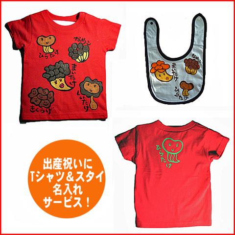 名入れTシャツ出産祝い ベビー服 名入れ きのこTシャツ&スタイセット