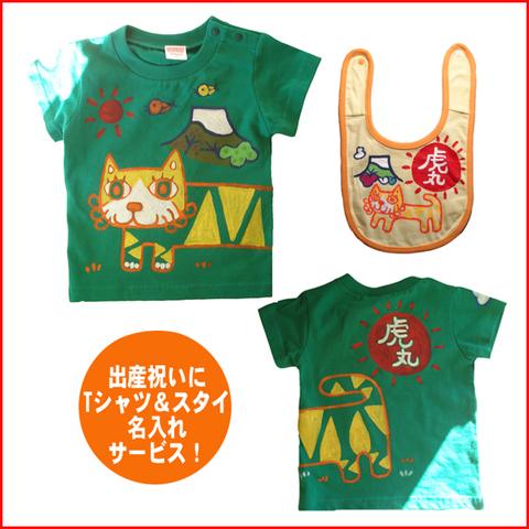 名入れTシャツ出産祝い ベビー服 名入れ 富士寅Tシャツ&スタイセット