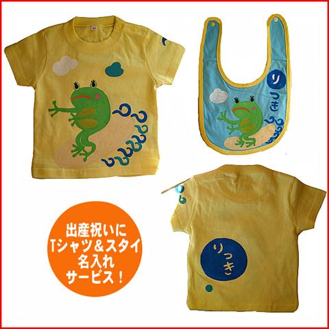 名入れTシャツ出産祝い ベビー服 名入れ サーフィンカエルTシャツ&スタイセット