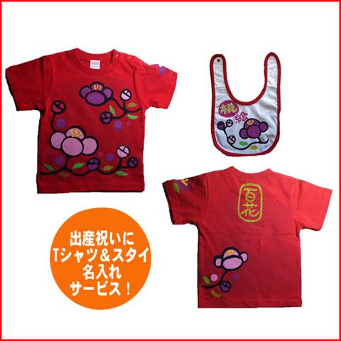 名入れTシャツ出産祝い 子供服 名入れ 梅Tシャツ&スタイセット