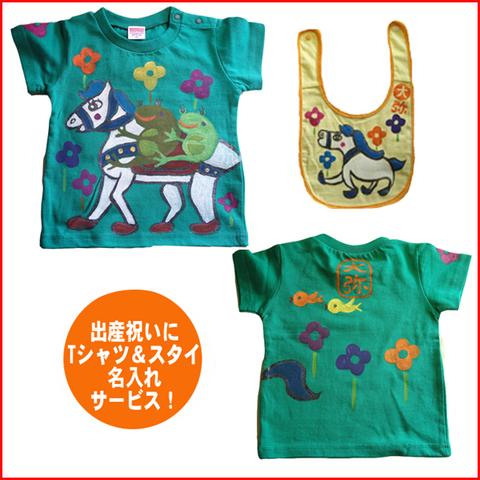 名入れTシャツ出産祝い ベビー服 名入れ 馬蛙Tシャツ&スタイセット