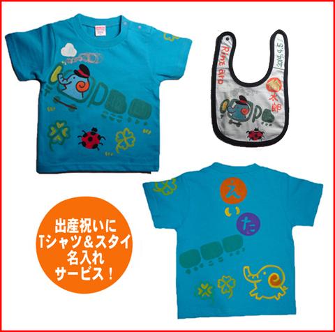 名入れTシャツ出産祝い ベビー服 名入れ 機関車象Tシャツ&スタイセット