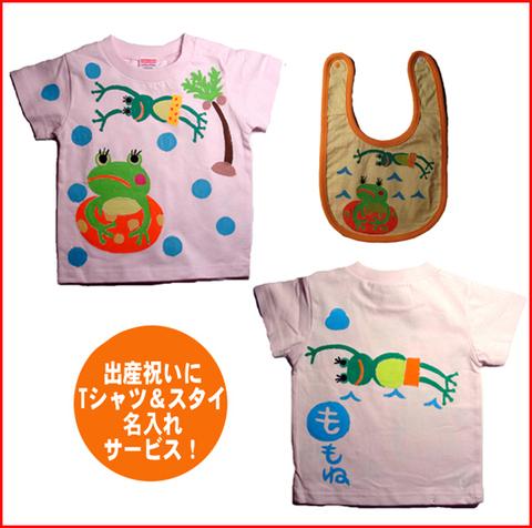 名入れTシャツ出産祝い ベビー服 名入れ すいすい蛙Tシャツ&スタイセット