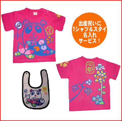 名入れTシャツ出産祝い ベビー服 名入れ キャンディーパンダTシャツ&スタイセット