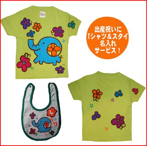 名入れTシャツ出産祝い ベビー服 名入れ 花象Tシャツ&スタイセット