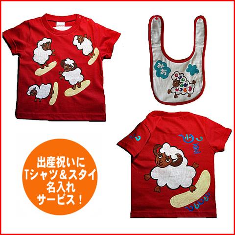 名入れTシャツ出産祝い ベビー服 名入れ サーフィンひつじTシャツ&スタイセット