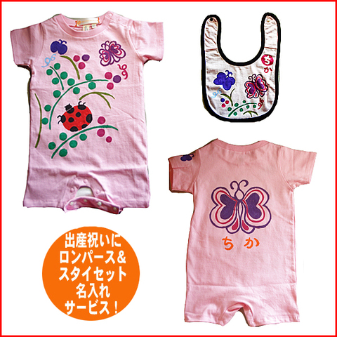名入れロンパース出産祝い ベビー服 名入れ てんとう虫&蝶々ロンパース&スタイセット