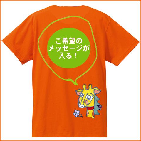 きりんメッセージTシャツ