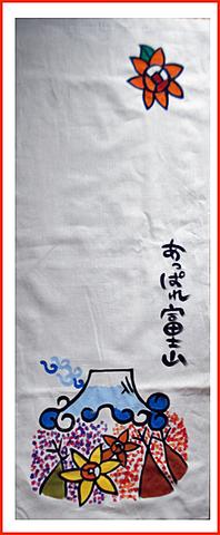 メッセージ富士山てぬぐい