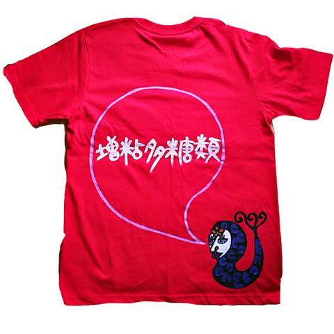 うろこ婆メッセージTシャツ お好きなメッセージが入る!