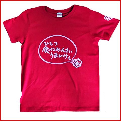 広島方言もみじまんじゅうTシャツ