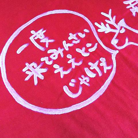 広島方言宮島Tシャツ