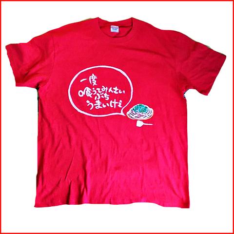 広島方言お好み焼きTシャツ