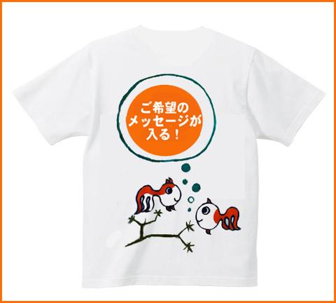 金魚メッセージTシャツ お好きなメッセージが入る!
