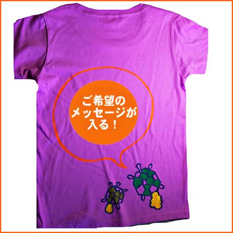 亀メッセージTシャツ お好きなメッセージが入る!