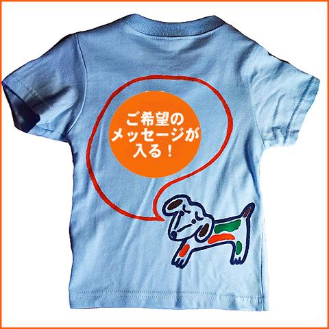 犬メッセージTシャツ お好きなメッセージが入る!