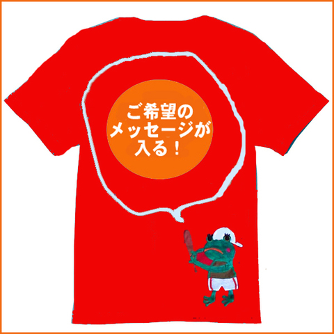 野球カエルメッセージTシャツ お好きなメッセージが入る!