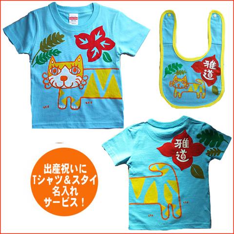 名入れTシャツ出産祝い ベビー服 名入れ ハイビスカス虎Tシャツ&スタイセット