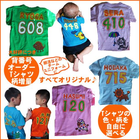 オーダー背番号 tシャツ オリジナル お好きな柄 番号 名入れTシャツの色選べる