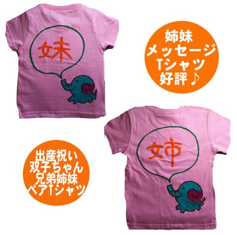 姉妹 ペアtシャツ 吹き出しに姉・妹と入る!姉妹ペアルックTシャツ