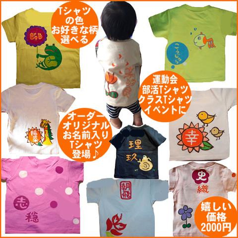 オーダー名入れtシャツ オリジナル お好きな柄・名入れ・Tシャツの色選べる!