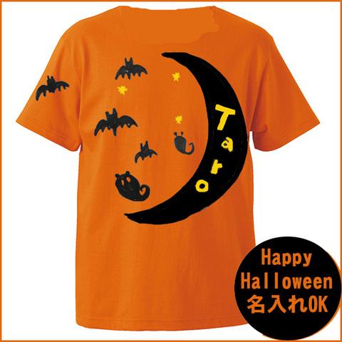 ハロウィンtシャツ オリジナル  名入れサービス!