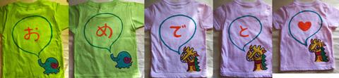 お好きなメッセージが入る 兄弟姉妹 ペアメッセージTシャツ