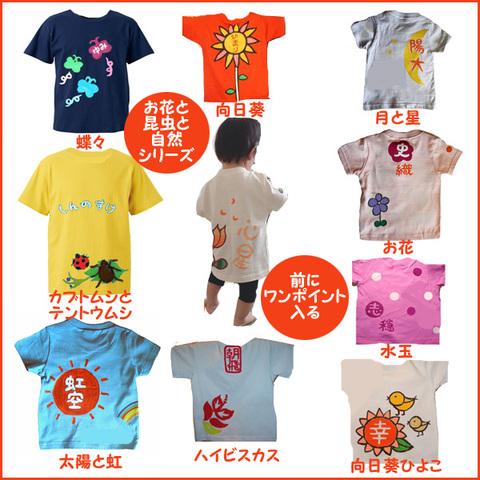 名入れ tシャツ オーダーオリジナル お好きな柄 Tシャツの色選べる クラス 運動会 出産祝いに。オーダー オリジナル 名入れ tシャツ 親子 子供服 いのしし登場