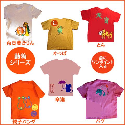 名入れ tシャツ オーダーオリジナル お好きな柄 Tシャツの色選べる クラス 運動会 出産祝いに。オーダー オリジナル 名入れ tシャツ 親子 子供服