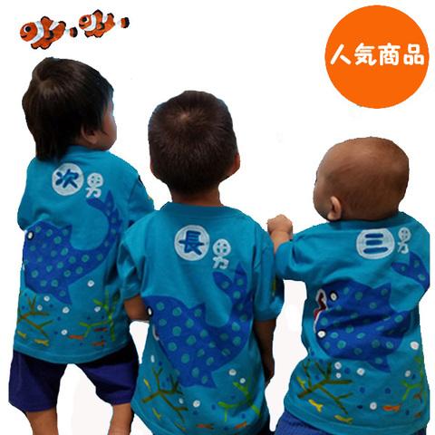 ペア三兄弟 子供服 名入れ クマノミ&サンゴTシャツ