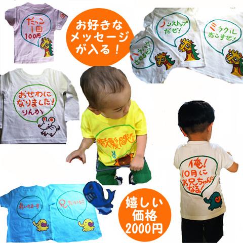 オーダー メッセージTシャツ 出産祝い プレゼント 運動会 クラスTシャツ 親子 姉妹 兄弟 子供服 名入れサービス 1枚から