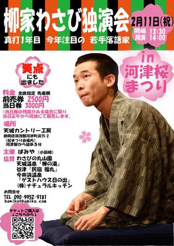 柳家わさび独演会in河津桜まつり 2/11祝