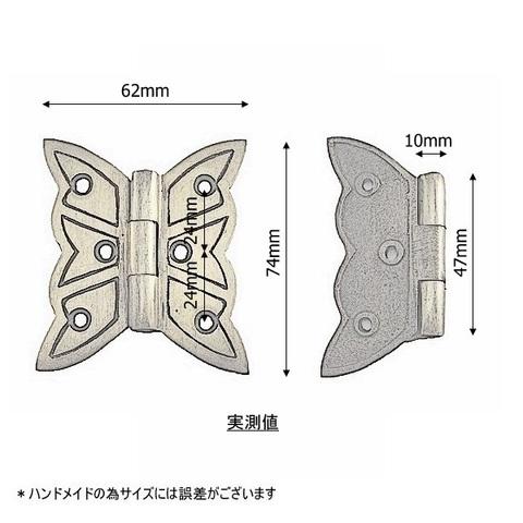 蝶番 V056