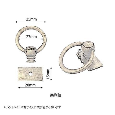 リング取っ手 P003