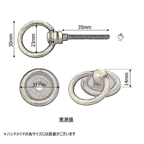 リング取っ手 P013