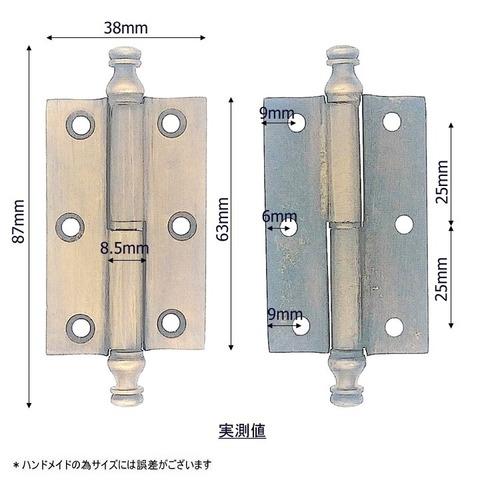 蝶番 V016R