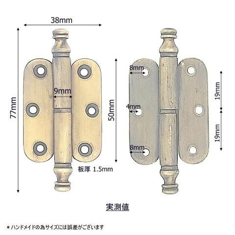 蝶番 V027L