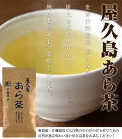 屋久島あら茶