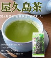 【ラッキーSALE】屋久島茶