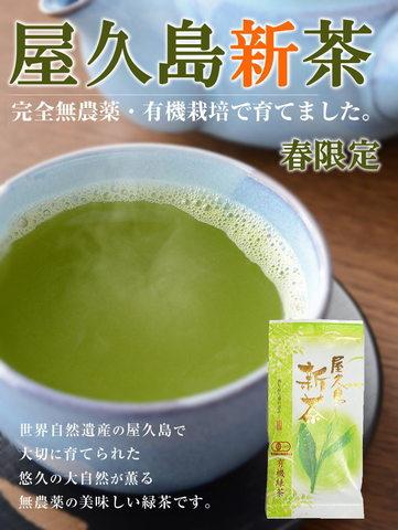 【ラッキーSALE】屋久島新茶