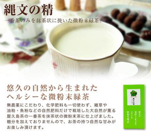屋久島茶ギフトセット
