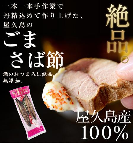 ごまさばぶし(2本入り)
